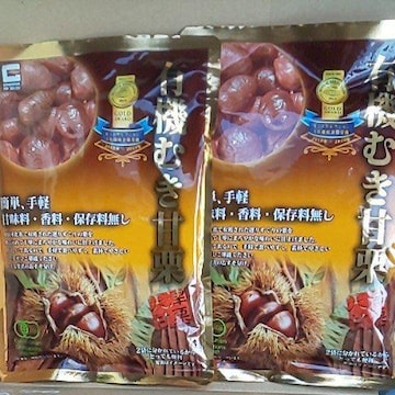 モンドセレクション金賞 有機むき栗2袋
