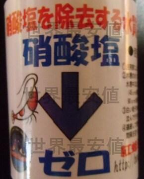 ■新品即決■紅蜂■硝酸塩ゼロ■除去■バランス■シュリンプ■水草■