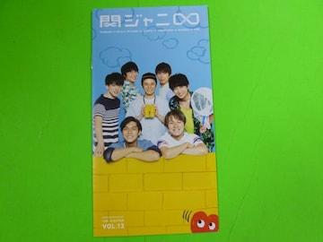 関ジャニエイトNo.13