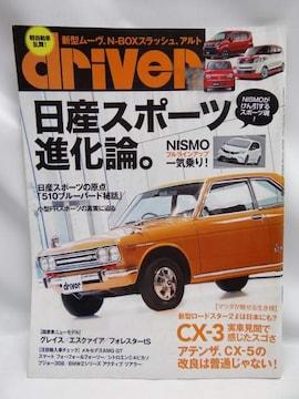 1603 ドライバー 2015年 02月号