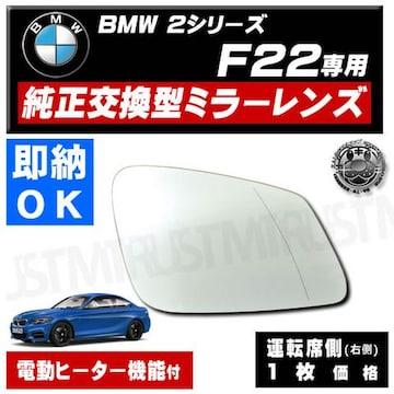 ドアミラー レンズ BMW 2シリーズ F22 右側 運転席 修理 交換に エムトラ
