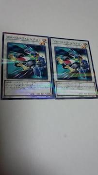 遊戯王 LGB1版 フォーミュラ・シンクロン(ノーパラ2枚)