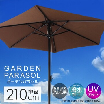 MERMONT ガーデンパラソル 210cm/ブラウン /WE
