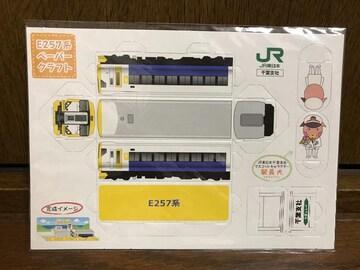 新品未使用 駅長犬 E257系ペーパークラフト JR東日本千葉支社