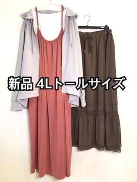 新品☆4Lトール♪かわいい系♪ロングスカートやパーカー等☆f124