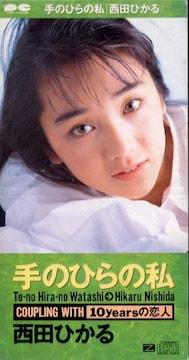 西田ひかる CDシングル「手のひらの私」
