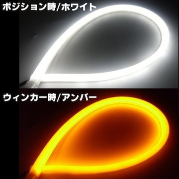 送料無料!特殊シリコンチューブLEDライト60cm白黄ダブル発光/2本