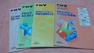即決 FMV DESKPOWER■CE50L7等■説明書4冊セット