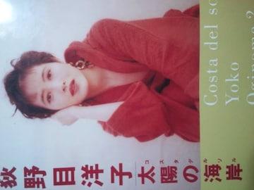 バブル人気復活!荻野目洋子写真集「太陽の海岸」
