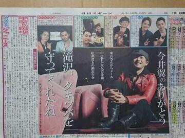 15.1.17タッキー&翼 今井翼 日刊スポーツ連載記事サタデージャニーズ