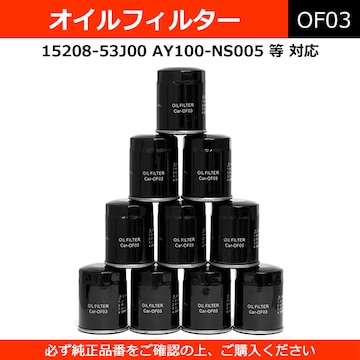 ★オイルフィルター 10個 日産 【OF03】
