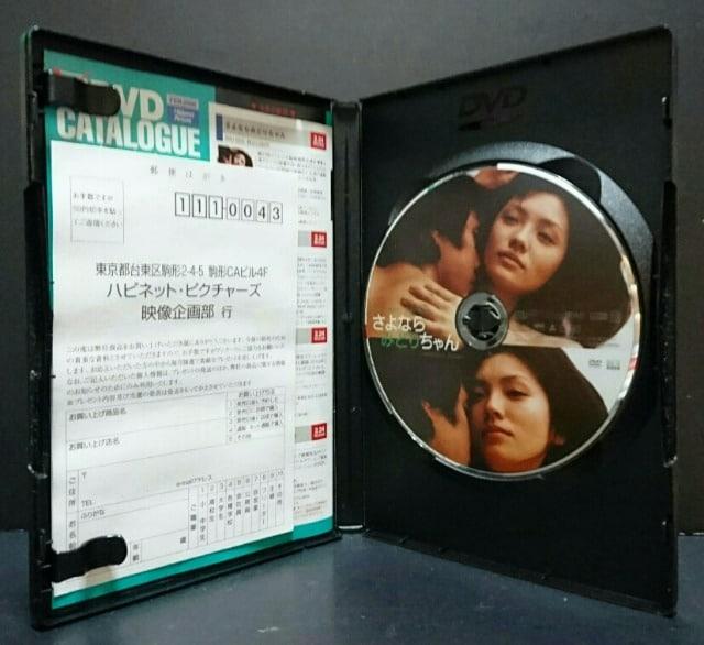 さよならみどりちゃん 星野真里 西島秀俊 岩佐真悠子 セル版 中古 < CD/DVD/ビデオの