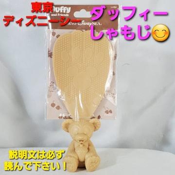★東京ディズニーシー★ダッフィー!可愛い!しゃもじ!