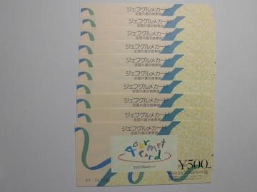 ジェフグルメカード 10枚 5,000円分