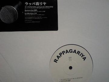 J-RAP名盤 ラッパ我リヤ feat. BOSS THE MC(ブルーハーブ)&般若(妄走族)