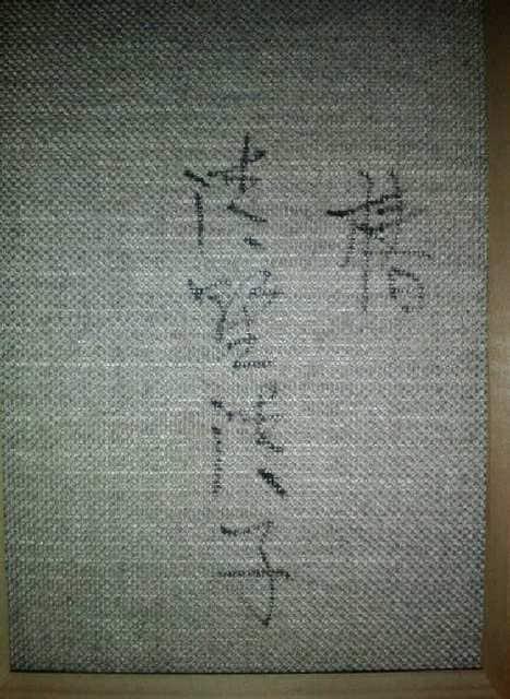 絵画 油彩 清野清子『椿』署名入 裏書あり 真作保証