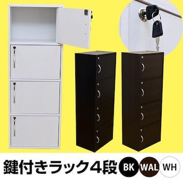 鍵付きラック 4段 WAL/WH