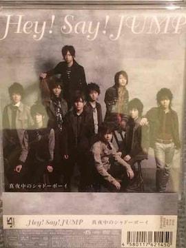 超レア!☆HeySayJUMP/真夜中のシャドーボーイ☆初回盤/CD+DVD☆