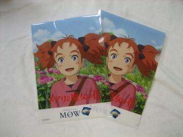 メアリと魔女の花 A4クリアファイル 2枚 MOW ジブリ