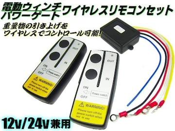 12v24v兼用/電動ウィンチ・パワーゲート用リモコンセット/汎用