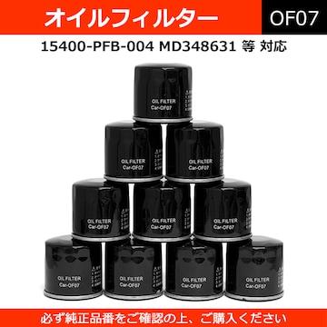 ★オイルフィルター 10個 ホンダ マツダ 三菱 スバル 【OF07】