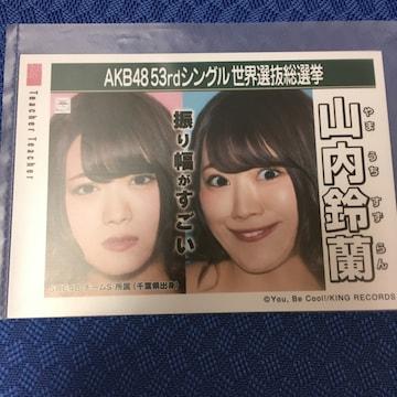 SKE48 山内鈴蘭 Teacher Teacher 生写真 AKB48