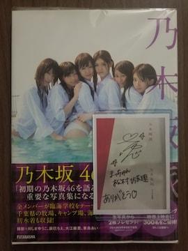 乃木坂46 松村沙友理 直筆サイン入り写真集