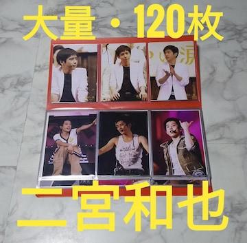 嵐公式写真☆二宮和也♪大量・120枚アルバム付