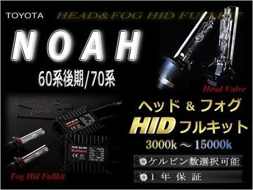 限定◆NOAH ノア 60系後期・70系/ヘッド&フォグHIDセット