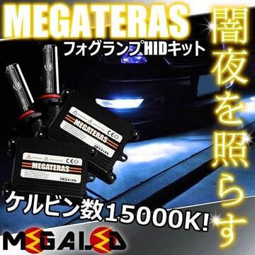 mLED】クラウンマジェスタ15後期/フォグランプHIDキット/HB4/15000K