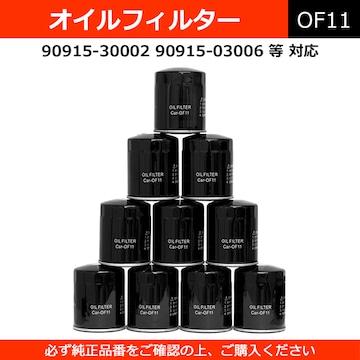 ★オイルフィルター 10個 ダイハツ トヨタ 日野 【OF11】