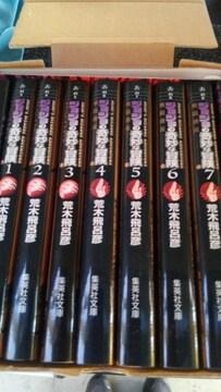 単行本セット ジョジョの奇妙な冒険 Part2 戦闘潮流 1〜7巻