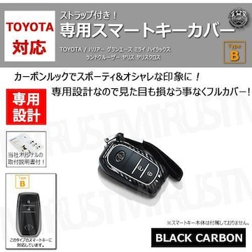 超LED】トヨタ 専用スマートキー カバー TypeB ストラップ付 ブラックカーボン