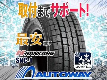 ナンカン SNC-1スタッドレス 165R13インチ 4本