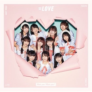 =LOVE イコールラブ Want you! Want you! 通常盤 新品未開封