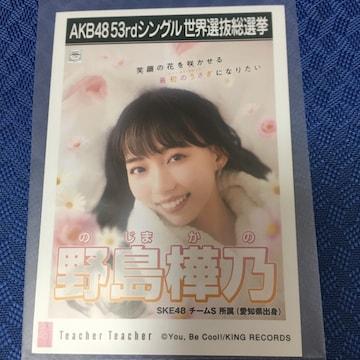 SKE48 野島樺乃 Teacher Teacher 生写真 AKB48