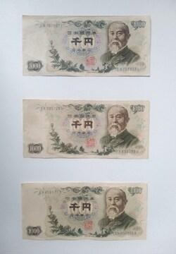 【送料無料!】伊藤博文 1000円札 千円札 旧札 旧紙幣