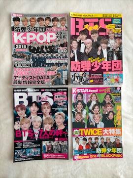 送料込み USED K-POP 雑誌4冊 BTS TWICE