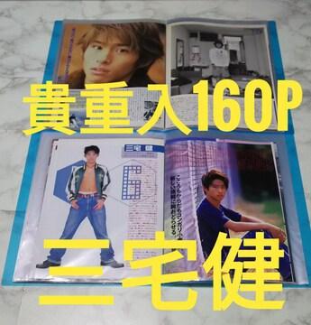 V6☆三宅健切り抜き♪貴重入り大量・160Pファイル2冊付