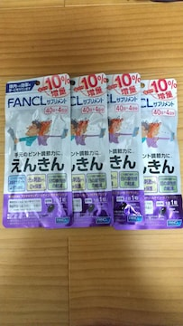 FANCLえんきん44日分×4袋