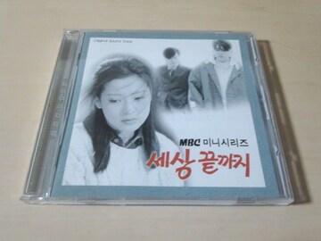 韓国ドラマサントラCD「この世の果てまで」リュ・シウォン●