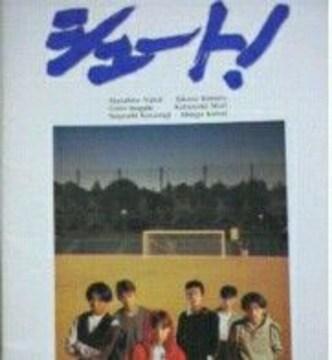 映画『シュート!』パンフレット/SMAP/新しい地図 香取慎吾