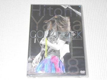 DVD★矢井田瞳 COLOROCK LIVE 2008