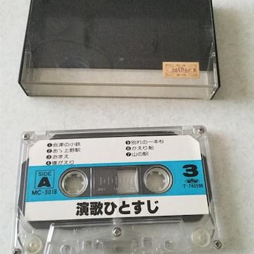 昭和レトロなカラオケテープ 演歌ひとすじ 3