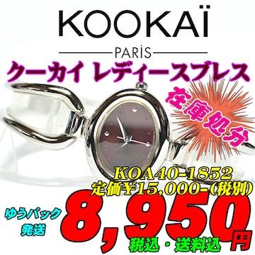 在庫処分 KOOKAI KOA40-1852 定価¥1.5(税別)