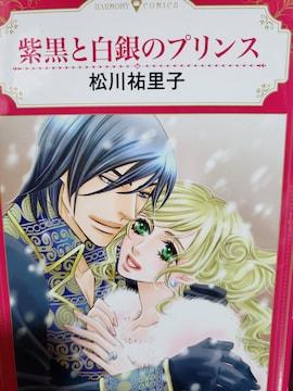 ハーモニィ「紫黒と白銀のプリンス」松川祐里子