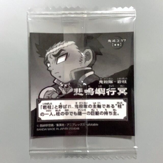 鬼滅の刃 ディフォルメ シール ウエハース 悲鳴嶼行冥 < アニメ/コミック/キャラクターの