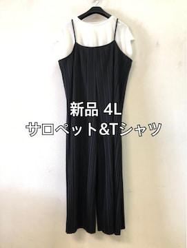 新品☆4Lプリーツサロペット黒&Tシャツのセット☆j605