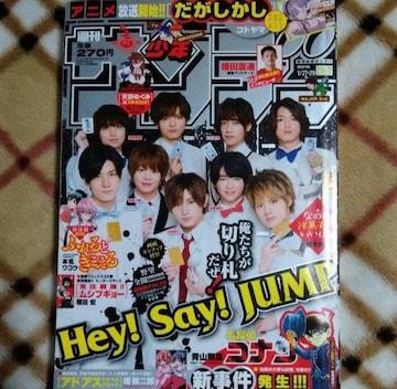 週刊少年サンデー2016年1/27.29日合併号Hey!Say!JUMP表紙