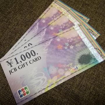 ポイント利用に♪ 新品 商品券 JCBギフトカード 1000円券×3枚